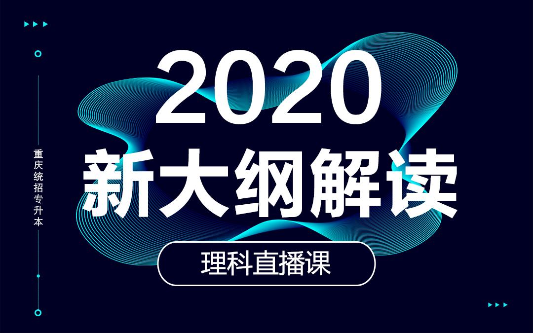2020重庆统招专升本新大纲解读直播课(理科)