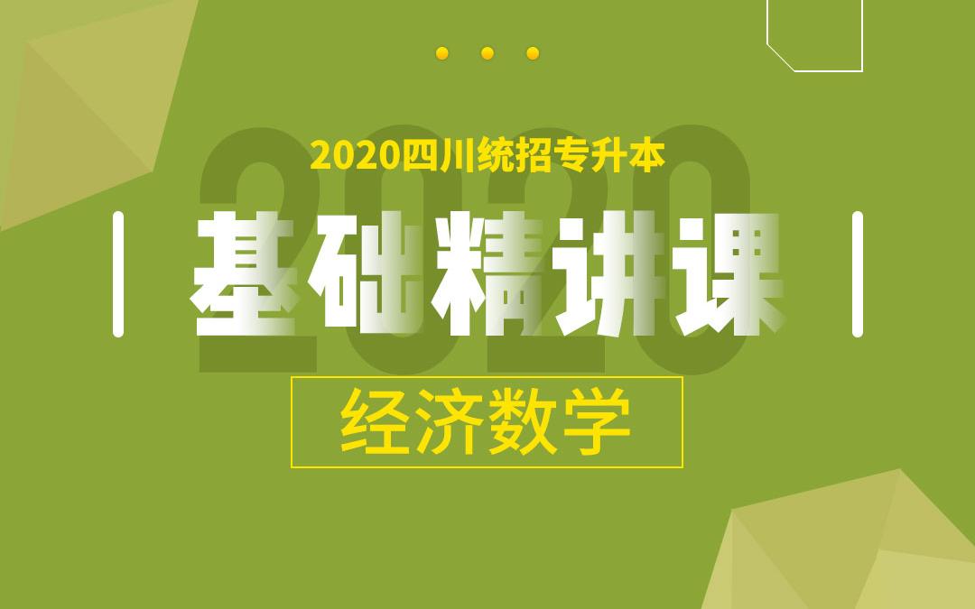 2020四川统招专升本基础精讲课《经济数学》