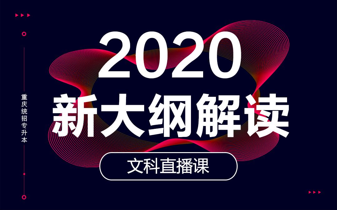 2020重庆统招专升本新大纲解读直播课(文科)