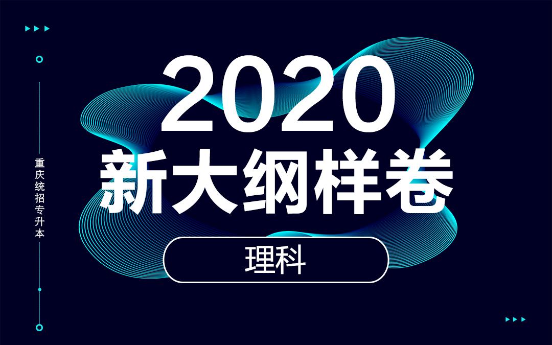 2020重庆统招专升本新大纲样卷(理科)