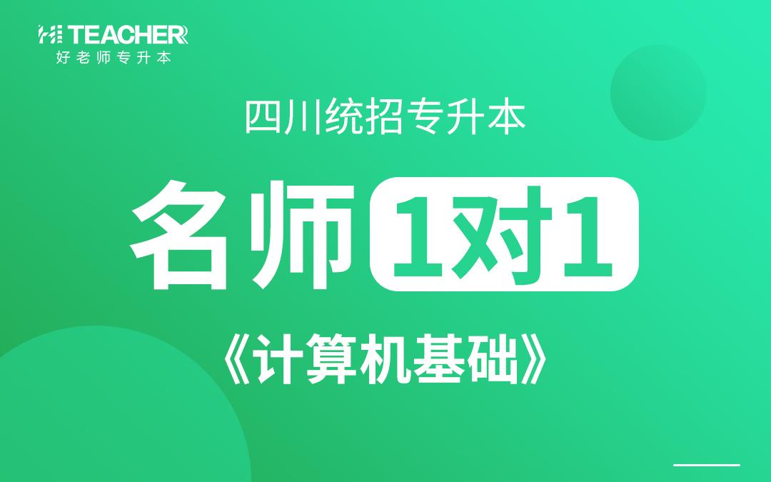 李艳老师-计算机基础-四川好老师教育