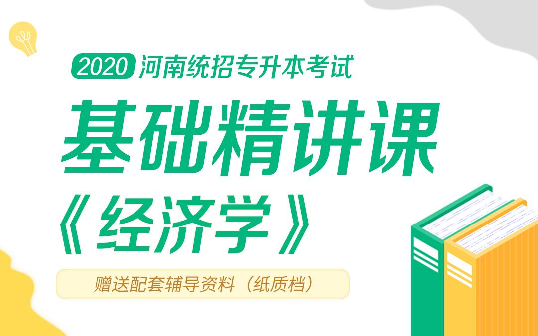 2020河南统招专升本基础精讲课《经济学》
