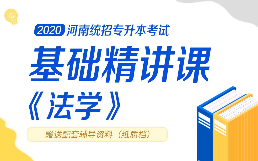2020河南统招专升本基础精讲课《法学》