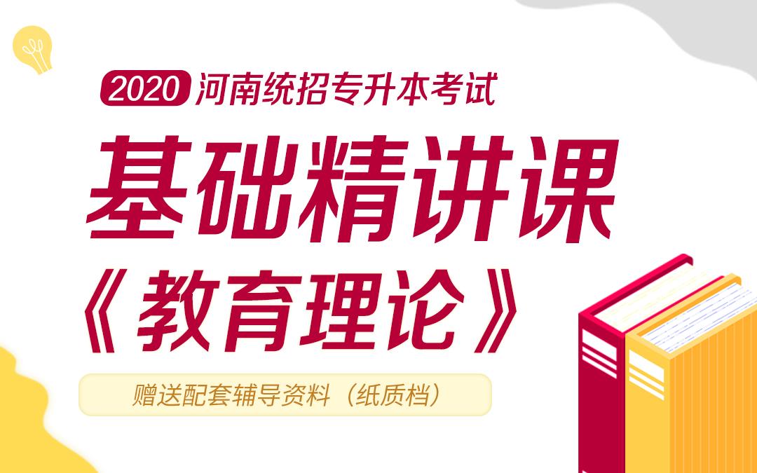 2020河南统招专升本基础精讲课《教育理论》