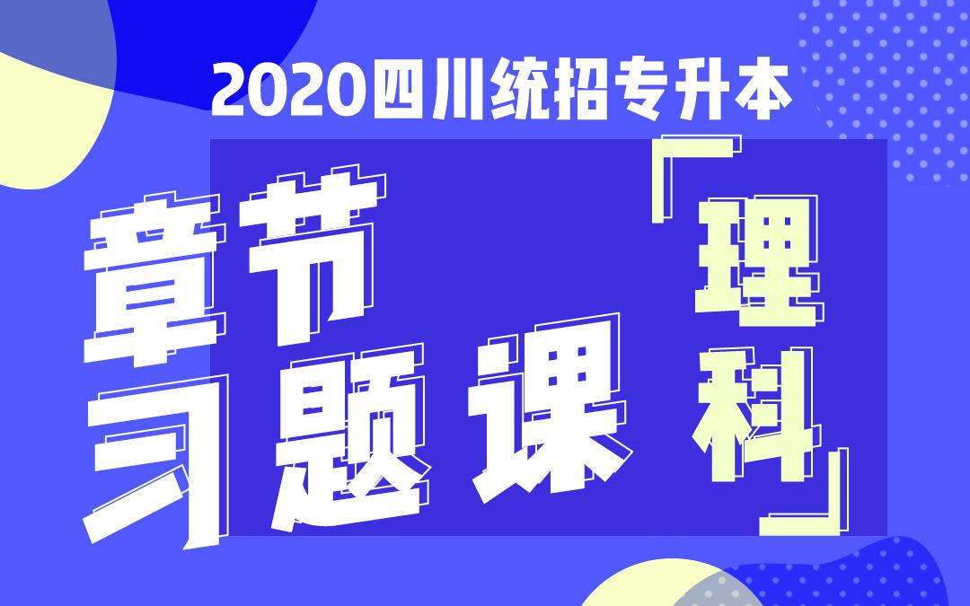 2020四川统招专升本章节习题课(理科)
