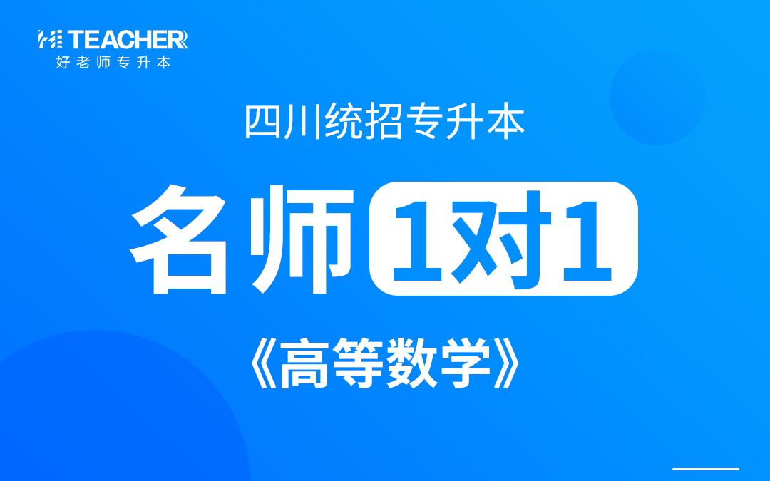 龚涛老师-高等数学-四川好老师教育
