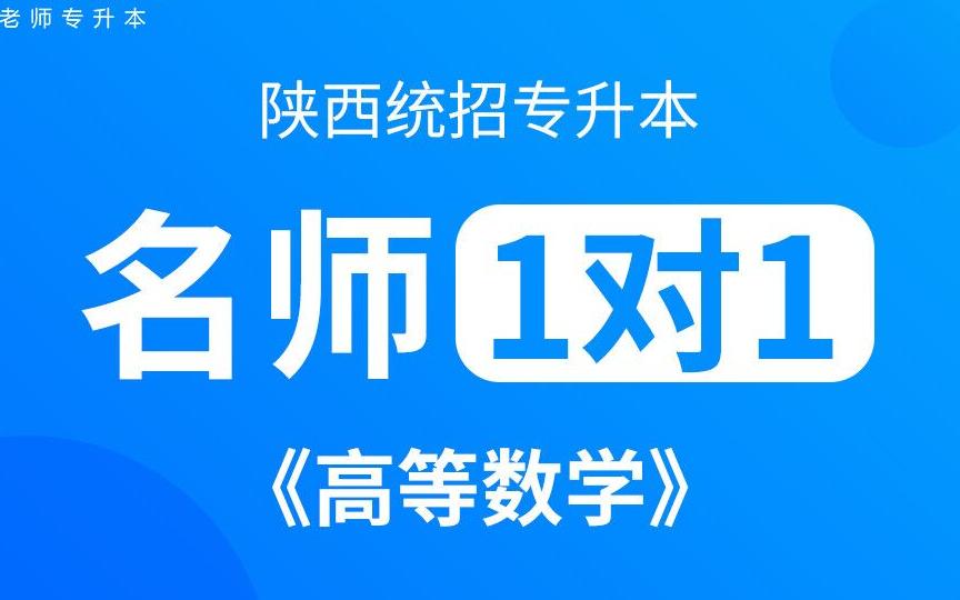 袁艺玮--高等数学---陕西好老师教育