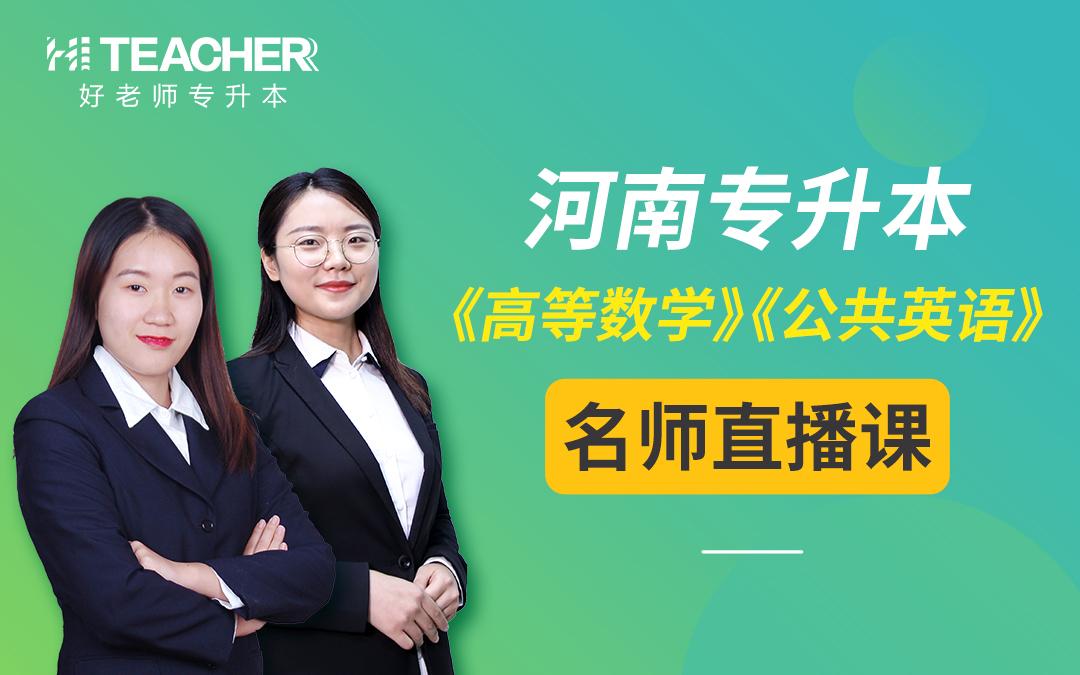 河南好老师专升本《高等数学》《公共英语》直播课