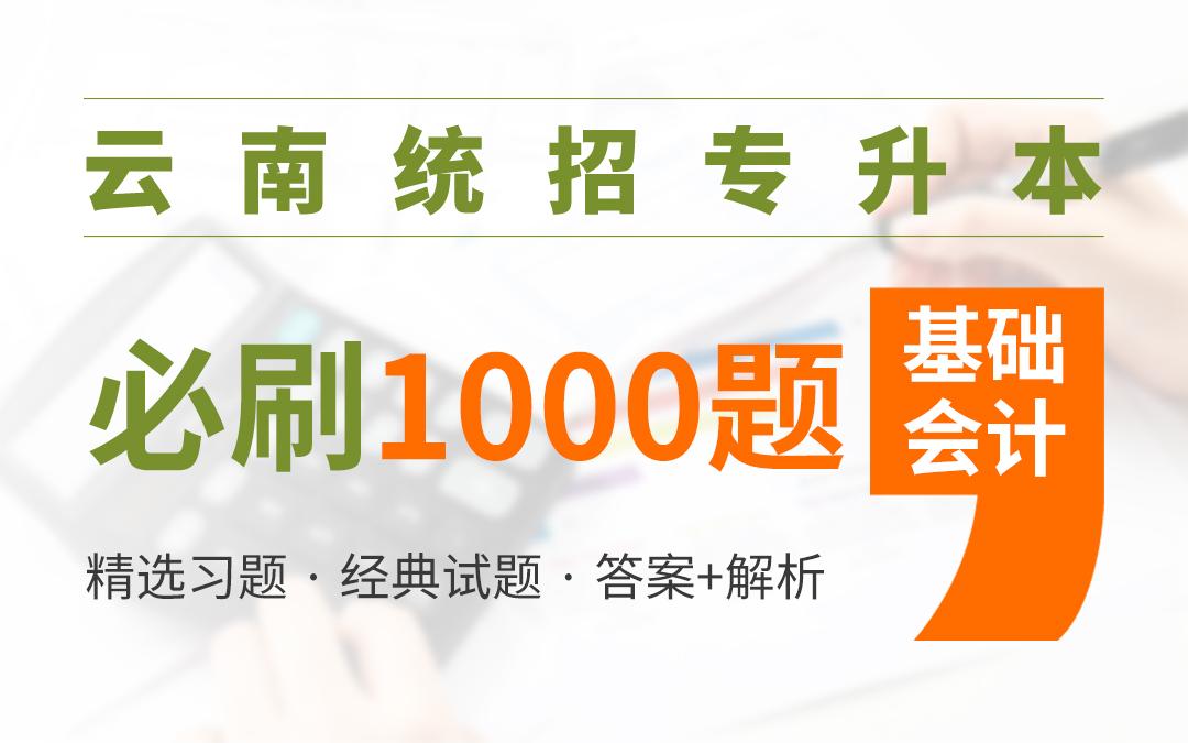 【电子题库】云南统招专升本必刷1000题《基础会计》