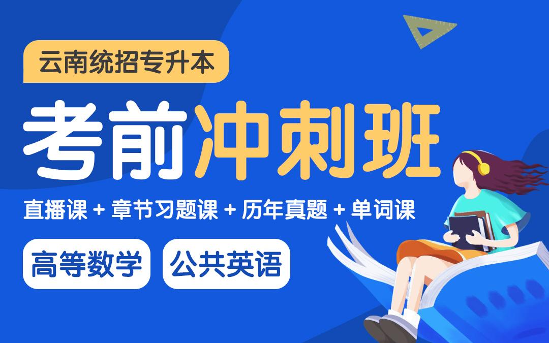 2020云南统招专升本考前冲刺班—高等数学、公共英语