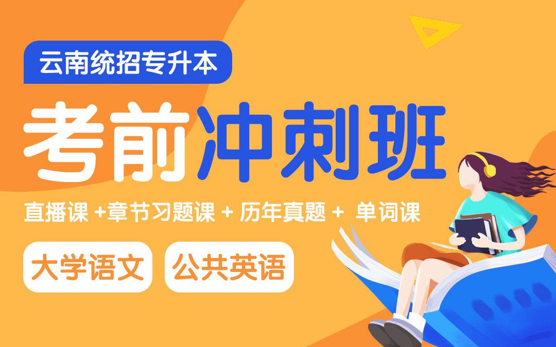 2020云南统招专升本考前冲刺班—大学语文、公共英语