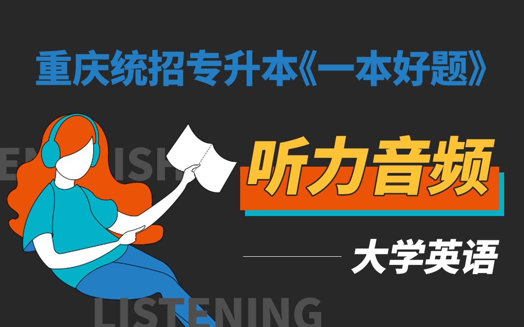 2021重庆专升本教材一本好题听力音频(大学英语)