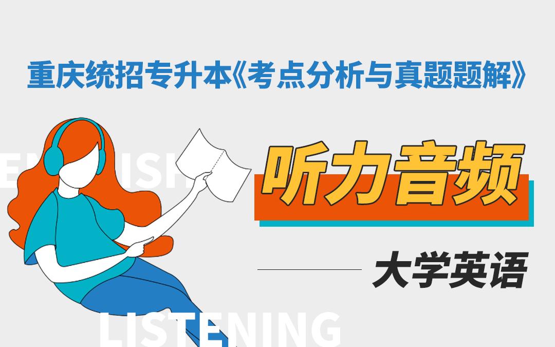 2021重庆专升本教材考点分析与真题题解听力音频(大学英语)
