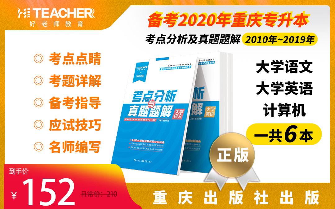 2020重庆统招专升本教材考点分析与真题题解(文科)