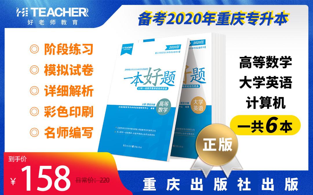 2020重庆统招专升本教材一本好题(理科)