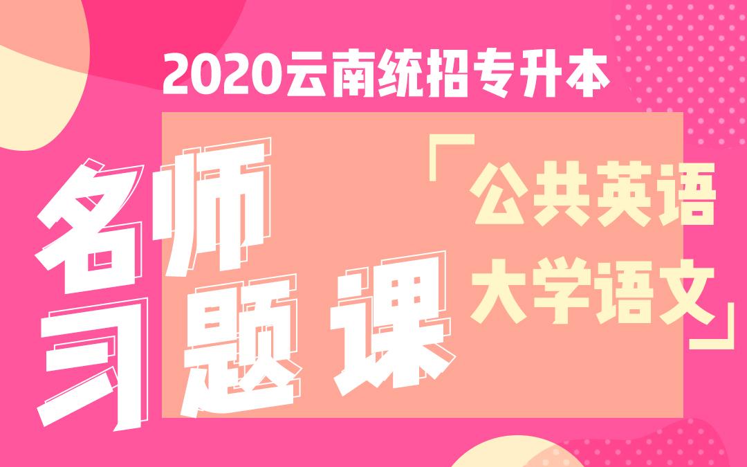 2020云南统招专升本名师习题课(公共英语、大学语文)必做题