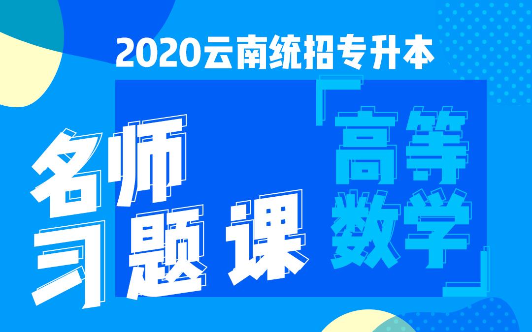 2020云南统招专升本名师习题课《高等数学》必做题