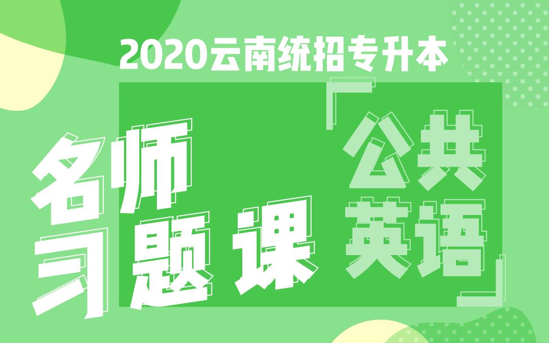 2020云南统招专升本名师习题课《公共英语》必做题