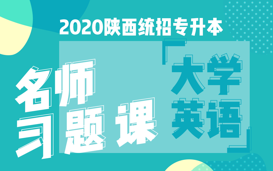 2020陕西统招专升本名师习题课《大学英语》必做题