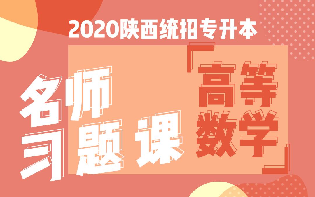 2020陕西统招专升本名师习题课《高等数学》必做题