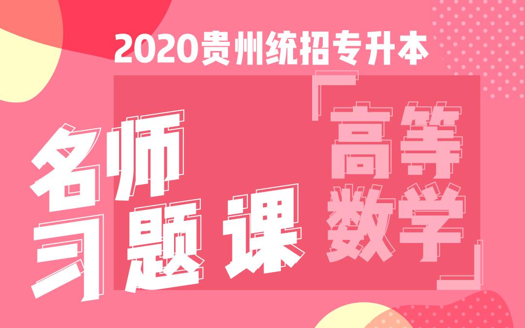 2020贵州统招专升本名师习题课《高等数学》必做题