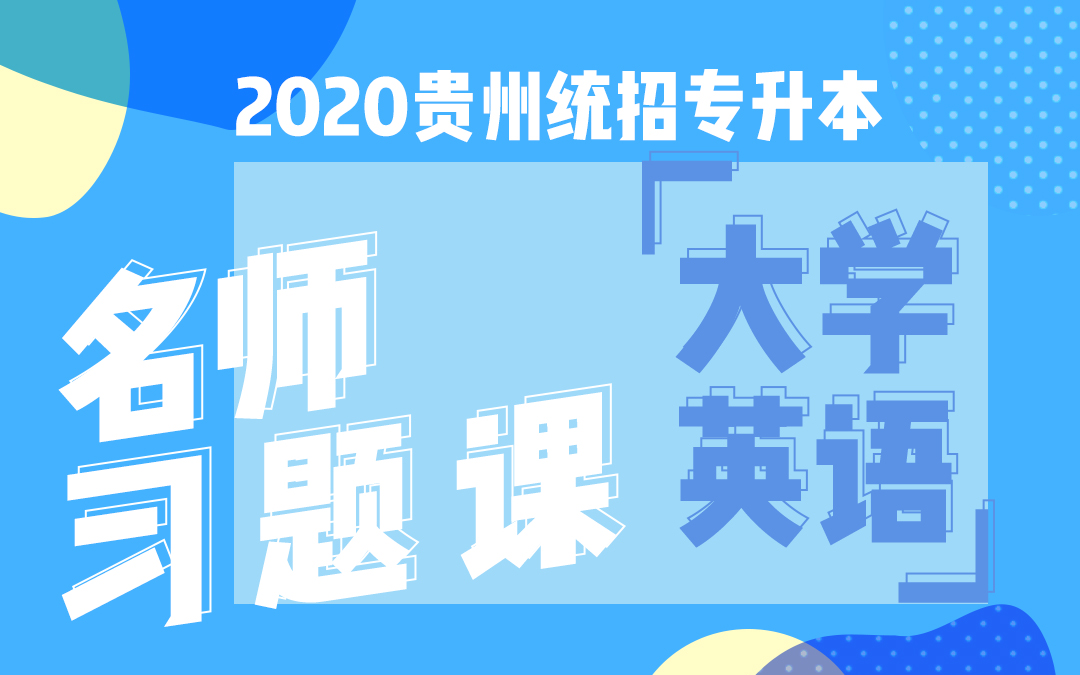 2020贵州统招专升本名师习题课《大学英语》必做题