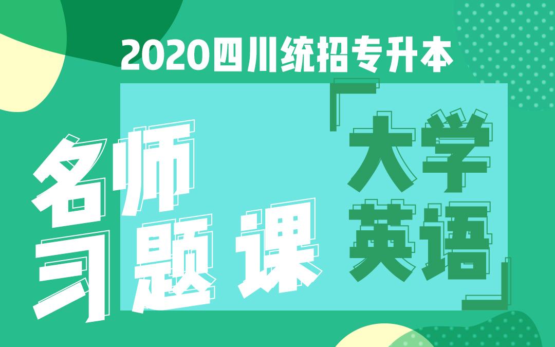 2020四川统招专升本名师习题课《大学英语》必做题