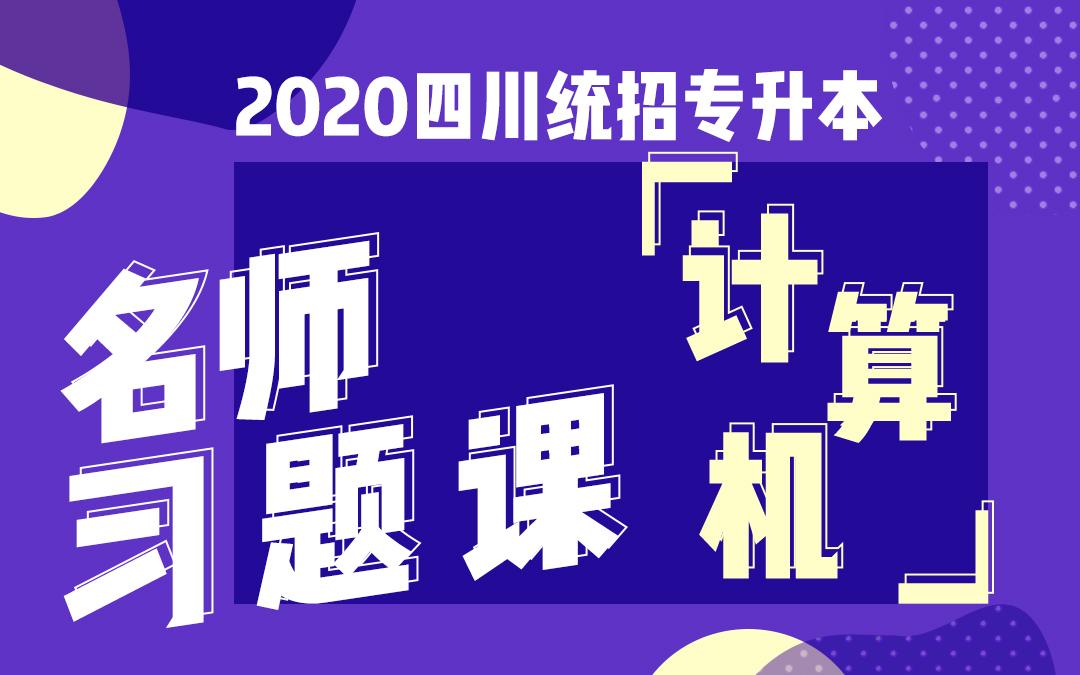 2020四川统招专升本名师习题课《计算机》必做题