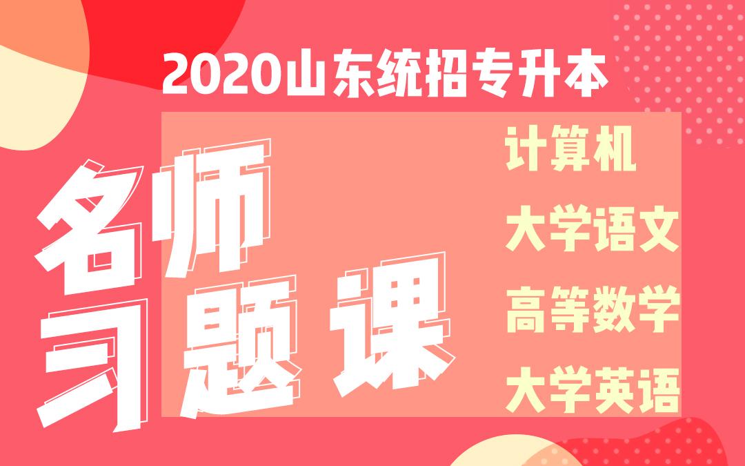 2020山东统招专升本名师习题课(全科)必做题
