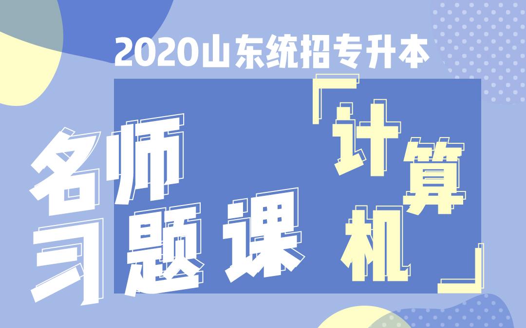 2020山东统招专升本名师习题课《计算机》必做题