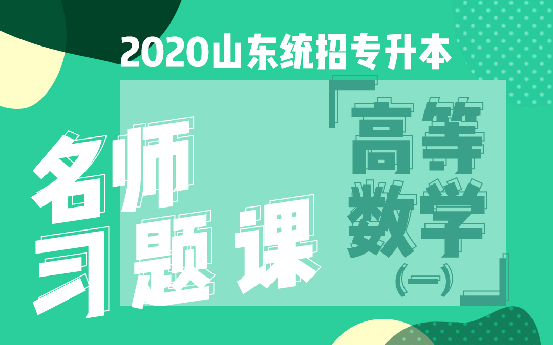 2020山东统招专升本名师习题课《高等数学》(一)必做题