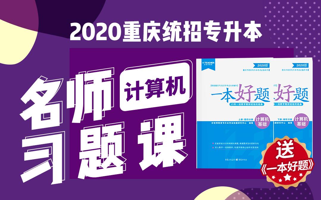 2020重庆统招专升本名师习题课《计算机》必做题
