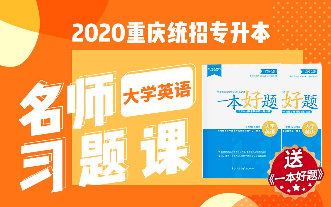 2020重庆统招专升本名师习题课《大学英语》必做题