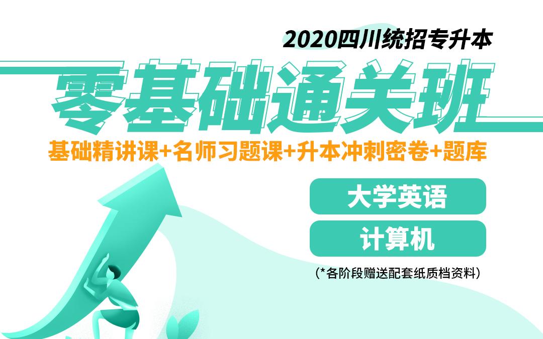 2020四川统招专升本零基础通关班《英语》《计算机》