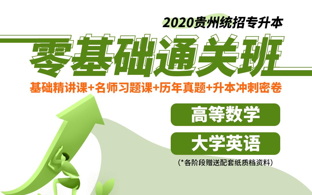 2020贵州统招专升本零基础通关班—《数学》《英语》