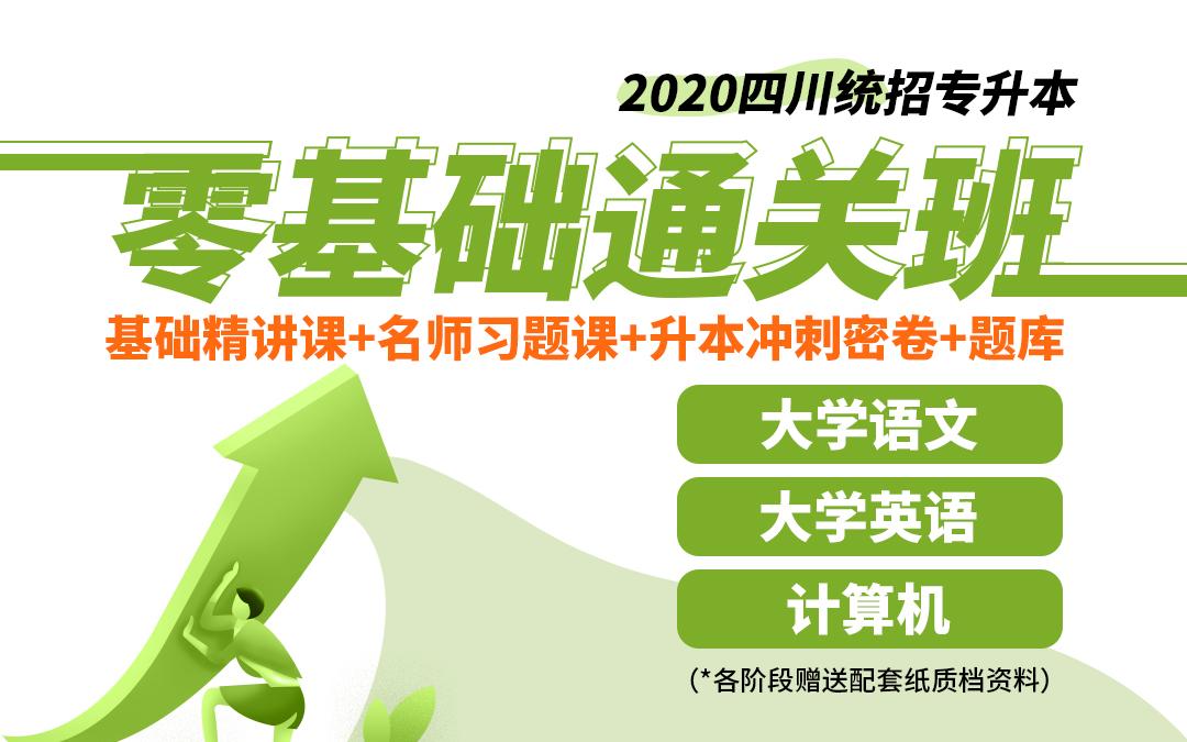 2020四川统招专升本零基础通关班《语文》《英语》《计算机》