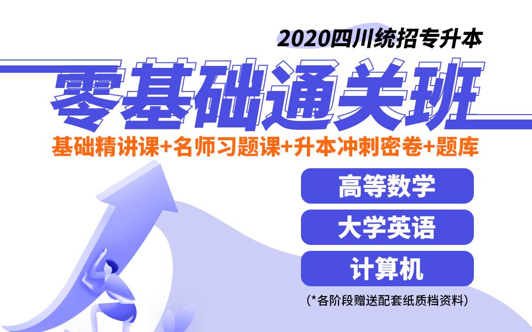 2020四川统招专升本零基础通关班《数学》《英语》《计算机》