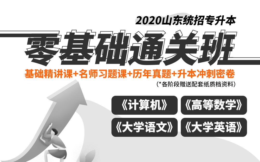 2020山东统招专升本零基础通关班(全科)