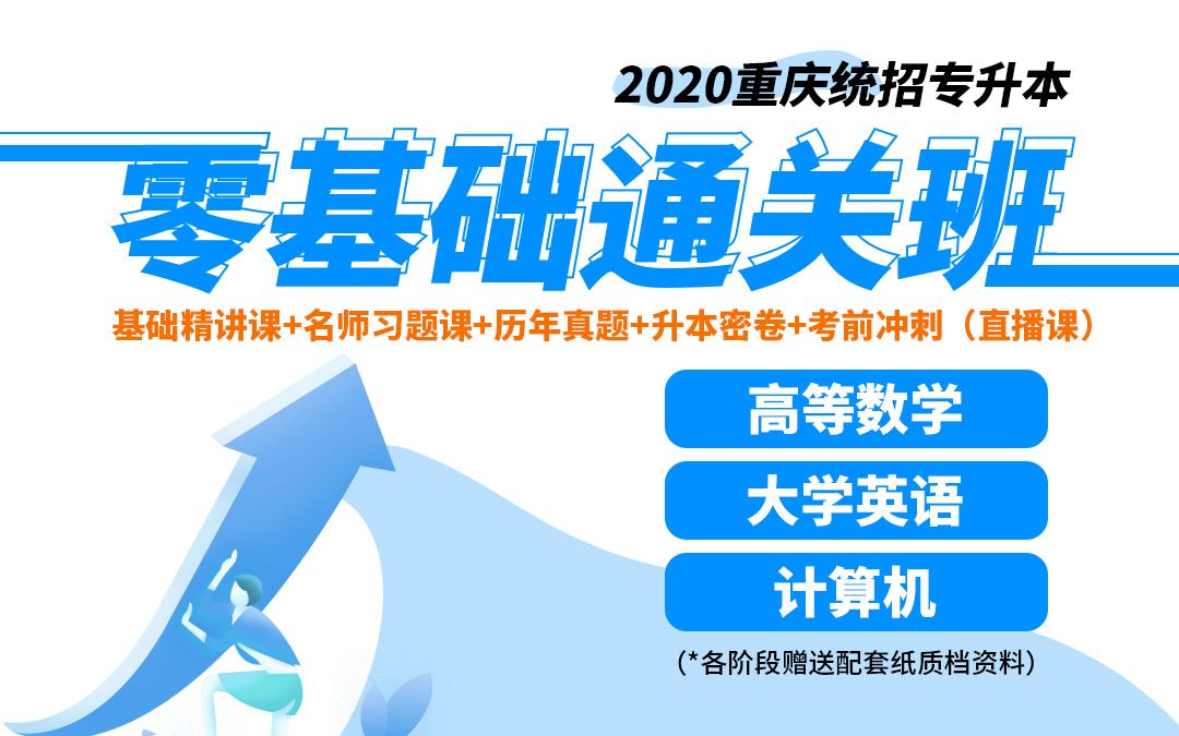 2020重庆统招专升本零基础通关班《数学》《英语》《计算机》