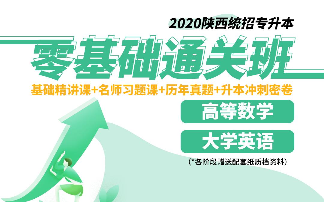2020陕西统招专升本零基础通关班—《数学》《英语》