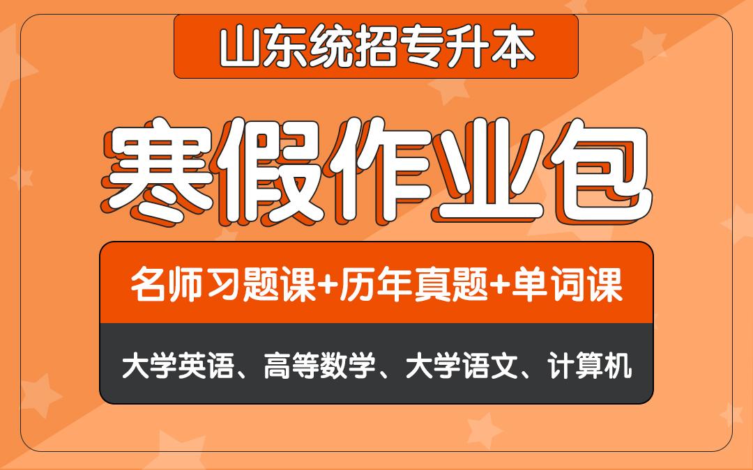 2020山东统招专升本寒假作业包(全科)