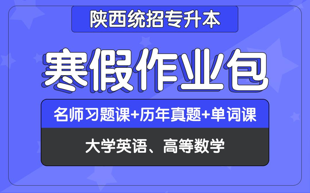 2020陕西统招专升本寒假作业包(理科)