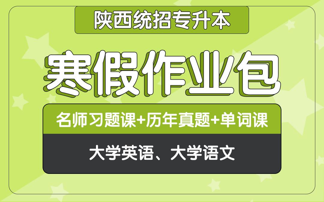 2020陕西统招专升本寒假作业包(文科)