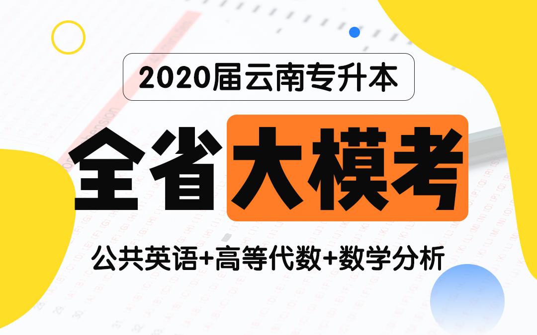 2020届云南专升本全省大模考(公共英语、高等代数、数学分析)
