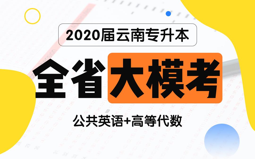 2020届云南专升本全省大模考(公共英语、高等代数)