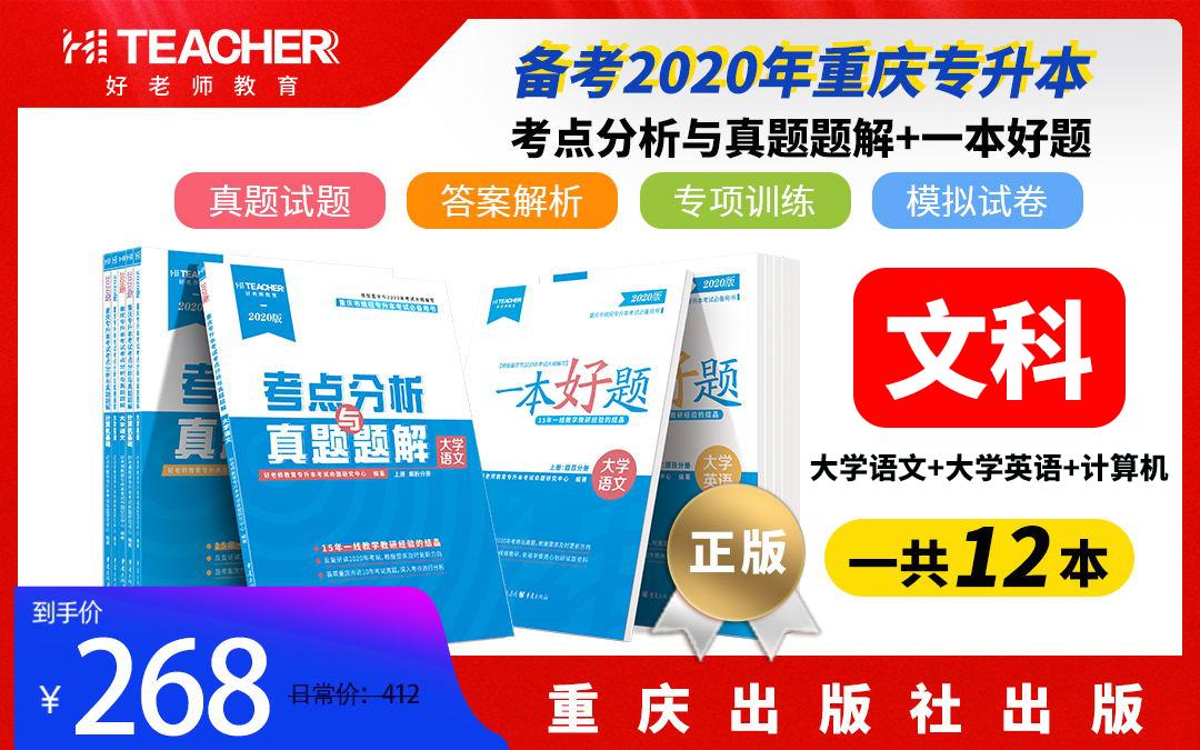 2020重庆统招专升本教材一本好题+考点解析真题试卷(文科)