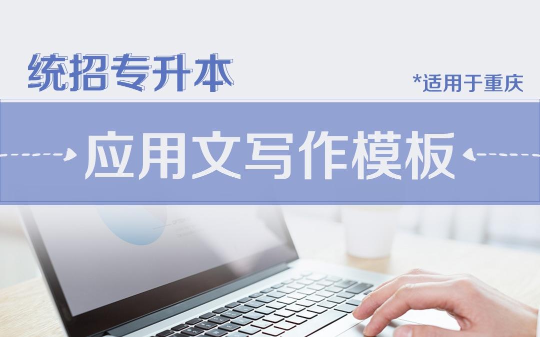 大学语文应用文写作模板【1111】