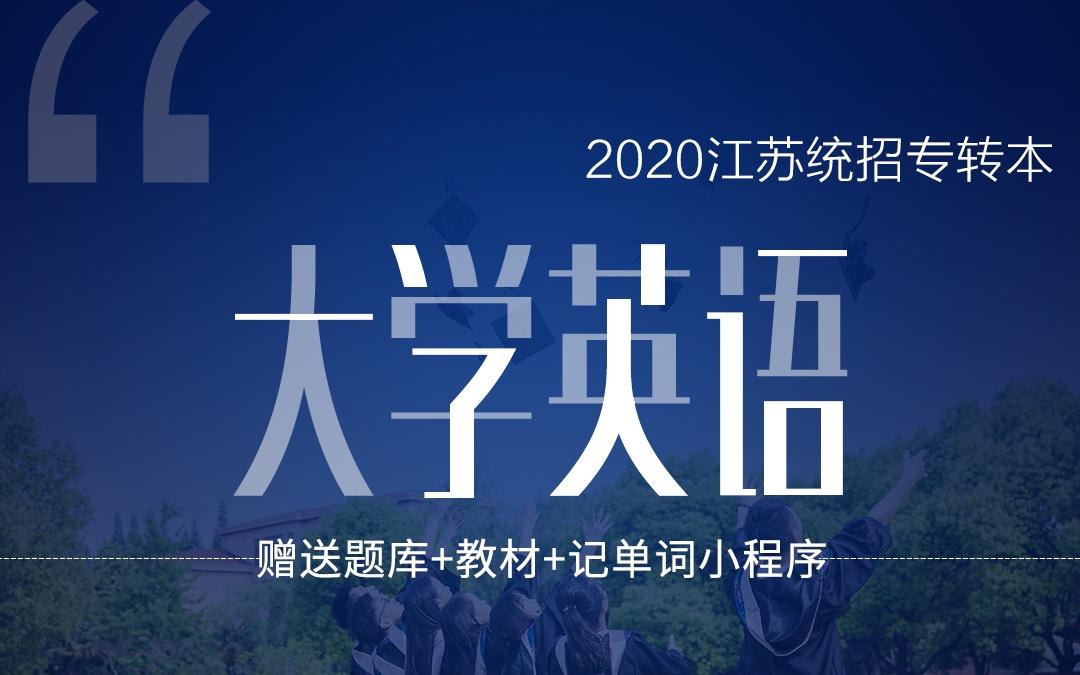 2020江苏统招专转本基础精讲课《大学英语》
