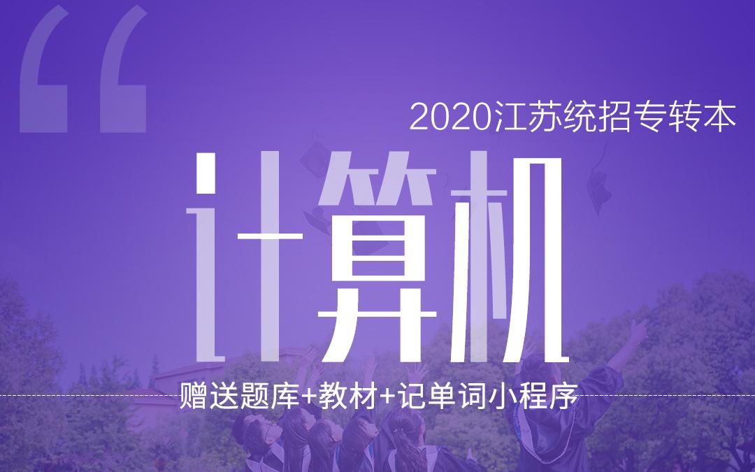 2020江苏统招专转本基础精讲课《计算机》