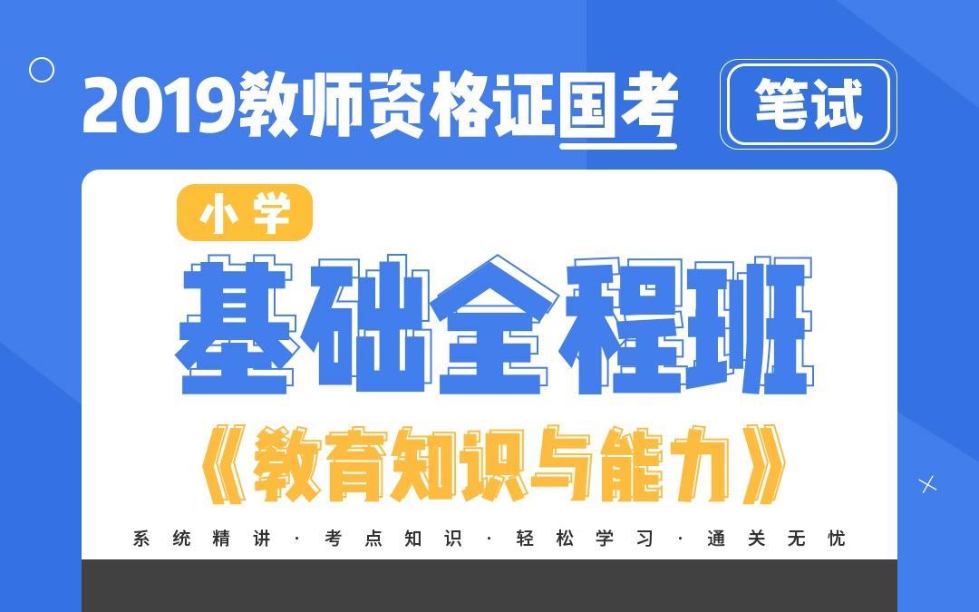 2019教师资格证笔试——教育知识与能力(小学)